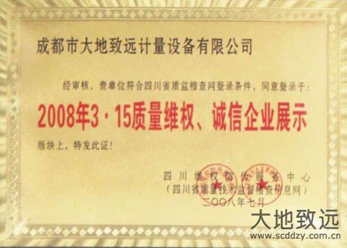 2008年315质量维权诚信企业