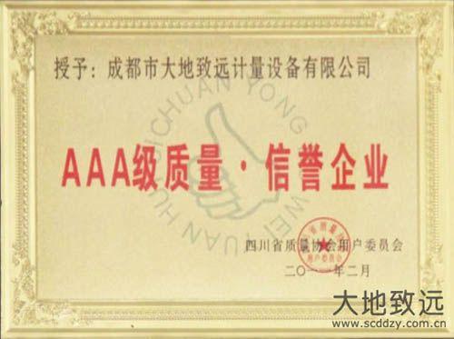 AAA级质量信誉企业