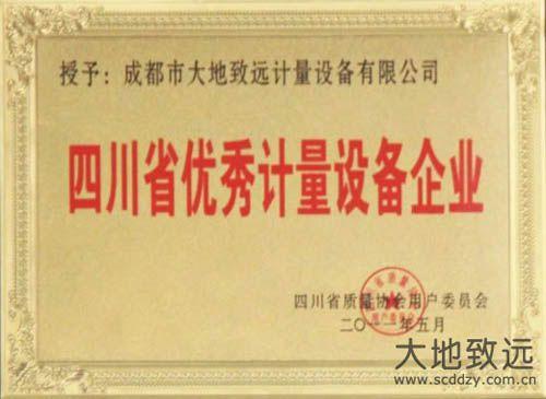 四川省优秀计量设备企业